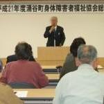涌谷町身体障害者福祉協会 総会