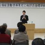 地域福祉活動計画に向けた合同研修会(2/23)
