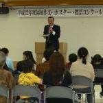福祉作文・福祉ポスター・福祉標語コンクール 表彰式(11/12)