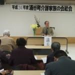 涌谷町介護家族の会総会