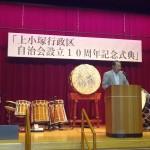 上小塚区自治会設立10周年記念式典(6/24)