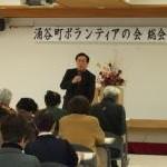 涌谷町ボランティアの会 総会