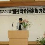涌谷町介護家族の会 総会