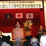 社協法人設立30周年記念社会福祉大会 11月16日