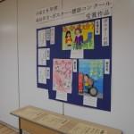 平成26年度 福祉作文・ポスター・標語コンクール 授賞式